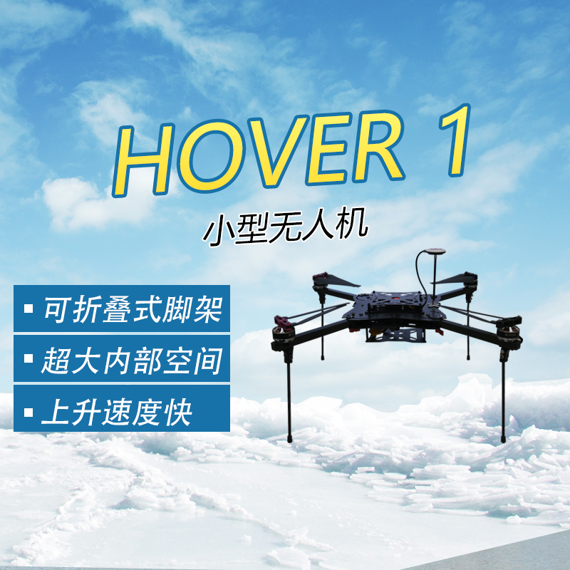 HOVER 1小型无人机