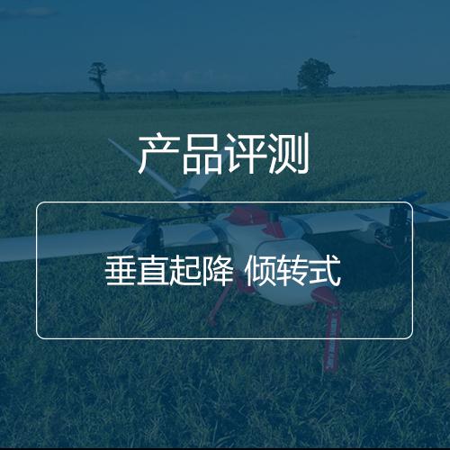 固定翼|FH18V倾转式垂起